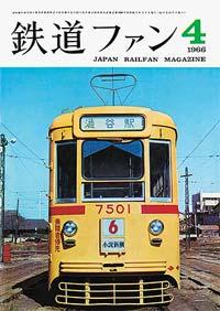 鉄道ファン1966年4月号(通巻058号)表紙