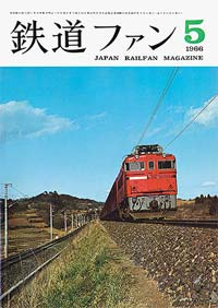 鉄道ファン1966年5月号(通巻059号)表紙