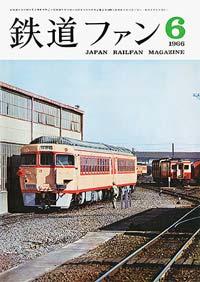 鉄道ファン1966年6月号