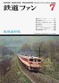 鉄道ファン1966年7月号