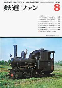 鉄道ファン1966年8月号