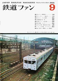 鉄道ファン1966年9月号