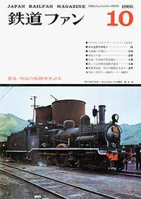 鉄道ファン1966年10月号(通巻064号)表紙