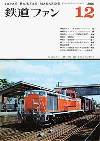 鉄道ファン1966年12月号