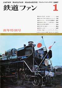 鉄道ファン1967年1月号(通巻067号)表紙