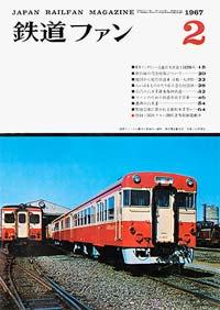 鉄道ファン1967年2月号(通巻068号)表紙