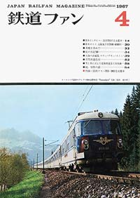 鉄道ファン1967年4月号(通巻070号)表紙