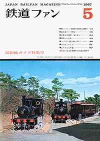鉄道ファン1967年5月号(通巻071号)表紙