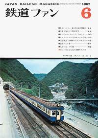 鉄道ファン1967年6月号(通巻072号)表紙
