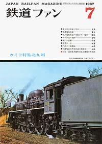 鉄道ファン1967年7月号(通巻073号)表紙