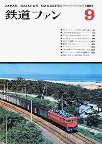 鉄道ファン1967年9月号(通巻075号)表紙
