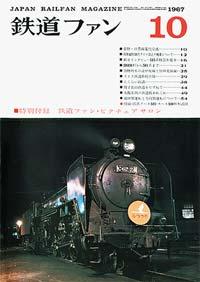 鉄道ファン1967年10月号(通巻076号)表紙