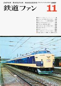 鉄道ファン1967年11月号(通巻077号)表紙