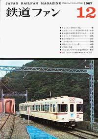 鉄道ファン1967年12月号(通巻078号)表紙