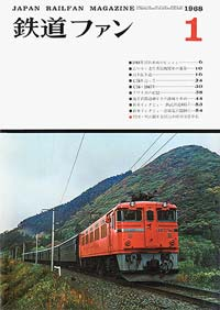 鉄道ファン1968年1月号(通巻079号)表紙