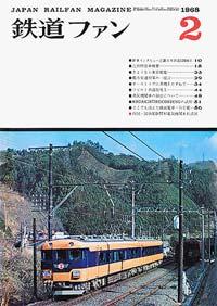 鉄道ファン1968年2月号