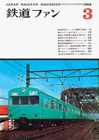 鉄道ファン1968年3月号(通巻081号)表紙