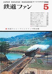 鉄道ファン1968年5月号
