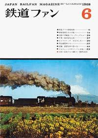 鉄道ファン1968年6月号(通巻084号)表紙