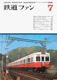 鉄道ファン1968年7月号(通巻085号)表紙