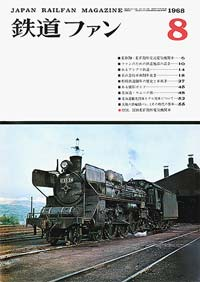 鉄道ファン1968年8月号(通巻086号)表紙