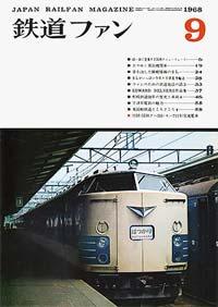 鉄道ファン1968年9月号
