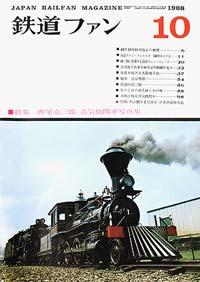 鉄道ファン1968年10月号