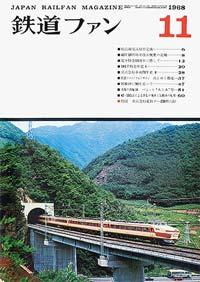 鉄道ファン1968年11月号(通巻089号)表紙