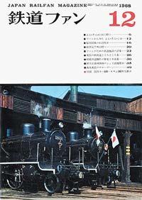 鉄道ファン1968年12月号(通巻090号)表紙