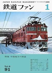 鉄道ファン1969年1月号(通巻091号)表紙