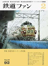 鉄道ファン1969年2月号
