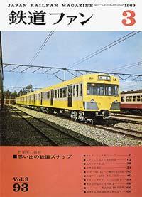 鉄道ファン1969年3月号(通巻093号)表紙