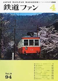 鉄道ファン1969年4月号(通巻094号)表紙
