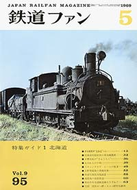 鉄道ファン1969年5月号