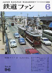 鉄道ファン1969年6月号