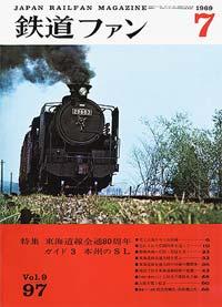 鉄道ファン1969年7月号