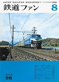 鉄道ファン1969年8月号