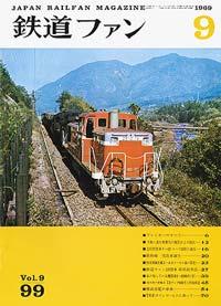 鉄道ファン1969年9月号(通巻099号)表紙