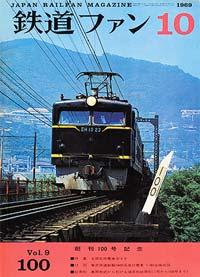 鉄道ファン1969年10月号(通巻100号)表紙