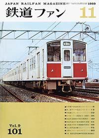 鉄道ファン1969年11月号(通巻101号)表紙