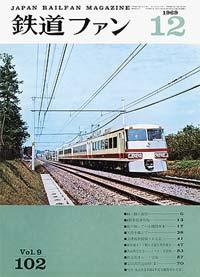 鉄道ファン1969年12月号