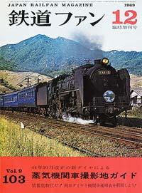 鉄道ファン1969年12月臨時増刊号