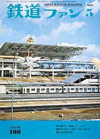 鉄道ファン1970年5月号(通巻108号)表紙