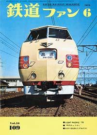 鉄道ファン1970年6月号(通巻109号)表紙