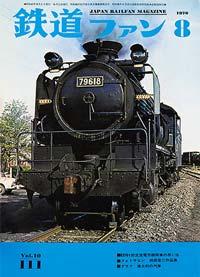 鉄道ファン1970年8月号(通巻111号)表紙