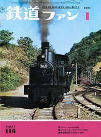 鉄道ファン1971年1月号