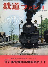 鉄道ファン1971年1月増刊号(通巻117号)表紙
