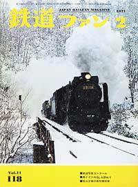 鉄道ファン1971年2月号(通巻118号)表紙