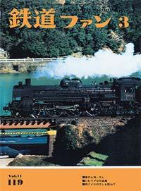 鉄道ファン1971年3月号(通巻119号)表紙
