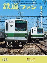 鉄道ファン1971年4月号(通巻120号)表紙